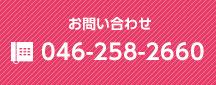 お問い合わせ 046-258-2660